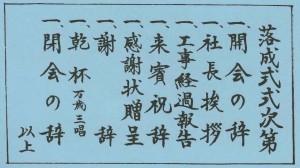 shikishidai[1]