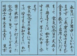 shukuji[1]