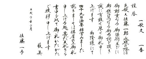 kaisouonrei02