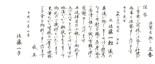 kaisouonrei04