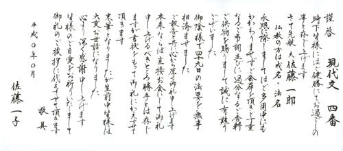 kaisouonrei05