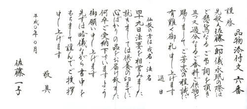 kaisouonrei07