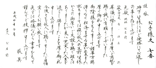 kaisouonrei08