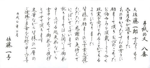 kaisouonrei10